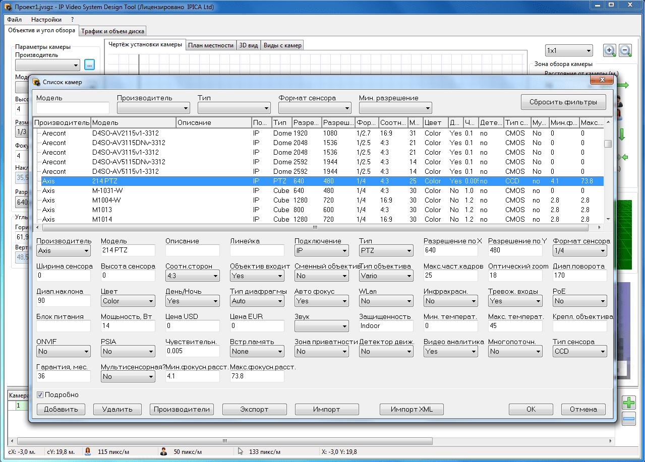 Фильтры для базы данных по моделям камер.