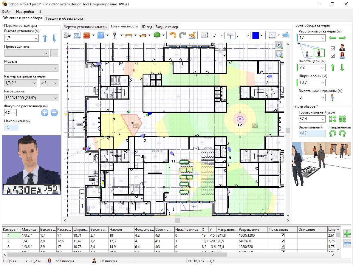 Программы Для Систем Видеонаблюдения - фото 3