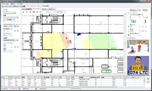 グラフィカルなカメラレンズ電卓とCCTVの設計ソフトウェア